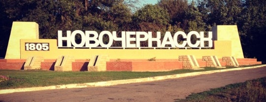 Novocherkassk is one of Города Ростовской области.
