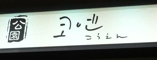 코엔 is one of 서촌과 북촌.