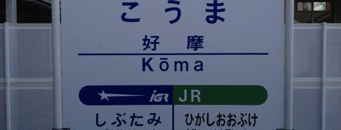 好摩駅 is one of JR 키타토호쿠지방역 (JR 北東北地方の駅).