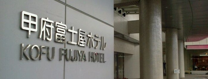 甲府富士屋ホテル is one of Ktさんのお気に入りスポット.