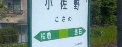 小佐野駅 is one of JR 키타토호쿠지방역 (JR 北東北地方の駅).