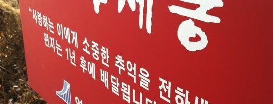 Yeongjong Bridge Service Area is one of Henry'in Beğendiği Mekanlar.