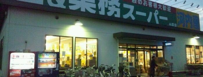 お酒の河内屋 業務スーパー 小平店 is one of My favorites for 食料品店.