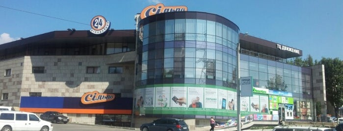 ТЦ «Движение» / Dvizhenie Mall is one of Kharkov.