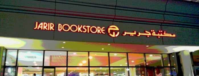 Jarir Bookstore is one of Lugares favoritos de Anoud.
