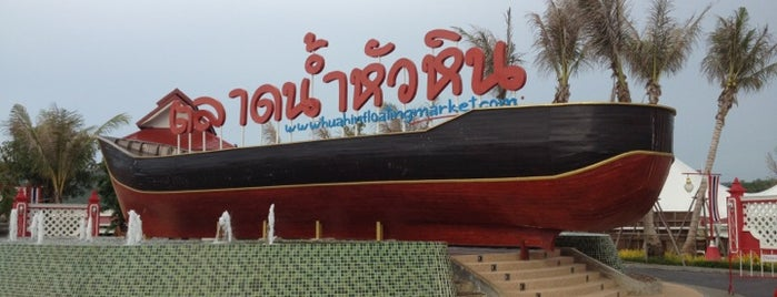 Hua Hin Floating Market is one of เที่ยวทะลุ 20 ที่ในหัวหิน.