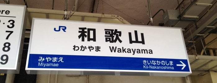 Wakayama Station is one of Shigeo 님이 좋아한 장소.