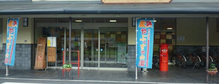 島ケ原温泉 やぶっちゃ is one of 訪れた温泉施設.