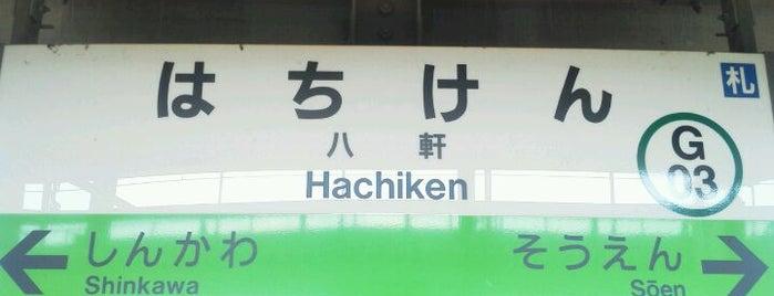 Hachiken Station is one of JR 홋카이도역 (JR 北海道地方の駅).