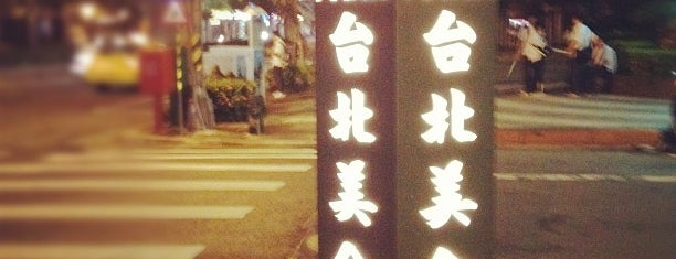 台北美侖大飯店 Park Taipei Hotel is one of Things to do - Taipei & Vicinity, Taiwan.