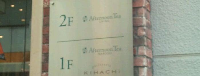 Afternoon Tea TEAROOM is one of The 20 best value restaurants in ネギ畑.
