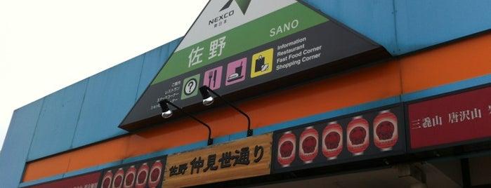 佐野SA (下り) is one of ジャック : понравившиеся места.