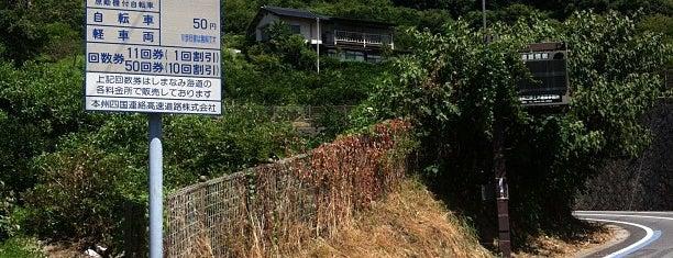 因島南IC is one of 西瀬戸自動車道(しまなみ海道).