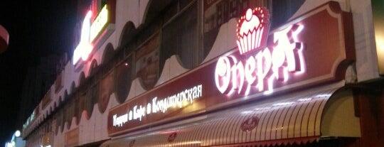 Опера is one of Denis: сохраненные места.