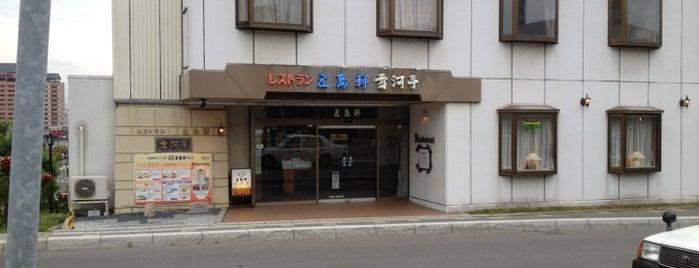 五島軒本店(レストラン雪河亭) is one of 行ってみたい2.