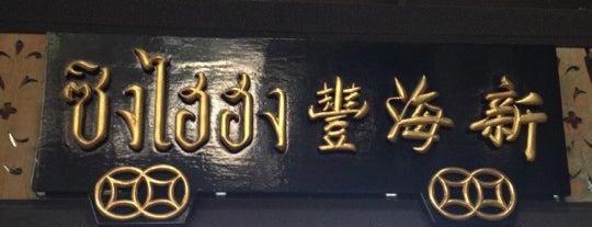 ซิงไฮฮง is one of Cafe' to Go.