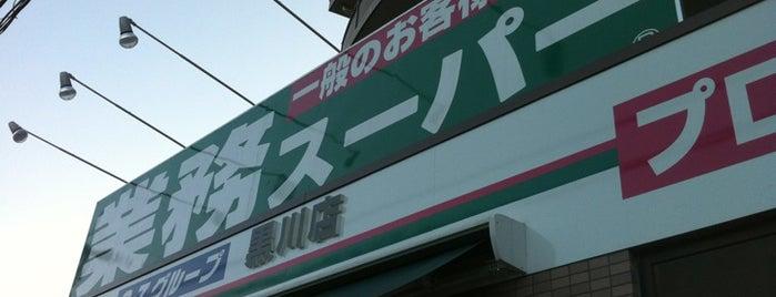 業務スーパー 黒川店 is one of 黒川駅 | おきゃくやマップ.