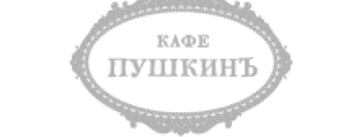 Cafe Pushkin is one of Resto TOP 100 ресторанов Москвы 2012.