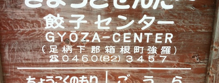 Gyoza Center is one of Keith's Liked Places.