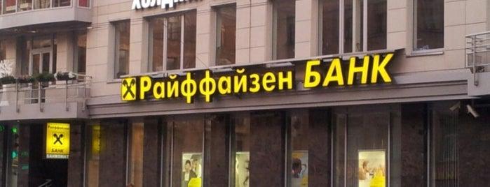 Райффайзенбанк / Raiffeisenbank is one of Tempat yang Disukai Pavel.