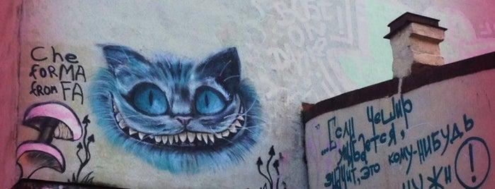 "Граффити ""Чеширский кот"" is one of สถานที่ที่บันทึกไว้ของ Galina."