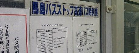 馬島バスストップ is one of 西瀬戸自動車道(しまなみ海道).