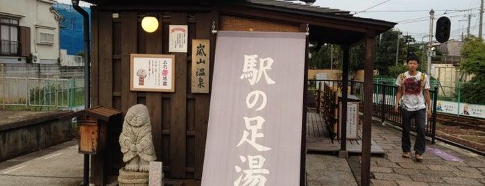 嵐山温泉 駅の足湯 is one of Kyoto.