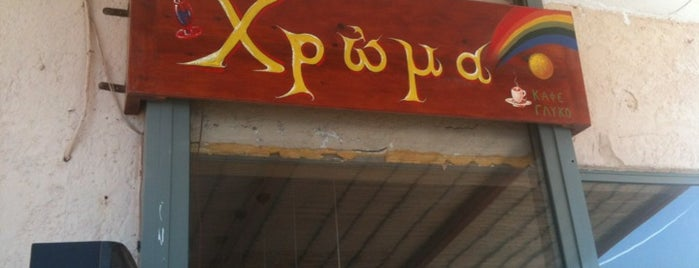 Χρωμα is one of Posti che sono piaciuti a Argyri.