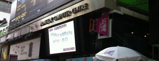 旺角電脳中心 is one of Hong Kong.