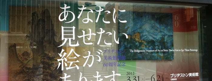 Bridgestone Museum of Art is one of Tokyo.