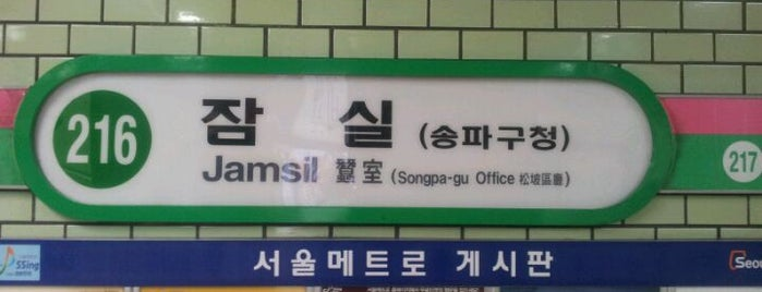 Jamsil Stn. is one of TODOss.