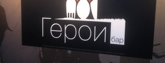 Герои is one of Best Cocktail Bars in Europe.