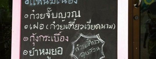 ผักเขียว อาหารเวียดนาม is one of 05_ตามรอย_inter.