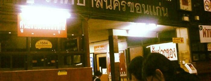 Khon Kaen Bus Terminal is one of ขอนแก่น, ชัยภูมิ, หนองบัวลำภู, เลย.