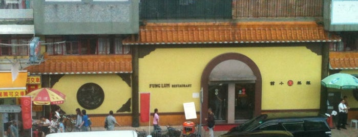 Fung Lum Restaurant is one of Lugares guardados de Patrick.