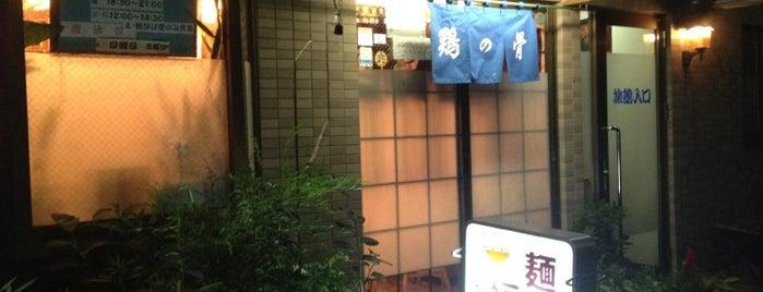 鶏の骨 is one of Sadaさんの保存済みスポット.