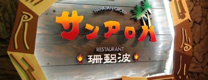 サンアロハ みなとみらい店 is one of 横浜.