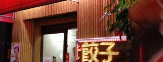 中国家庭料理 大連 is one of 田町ランチスポット.