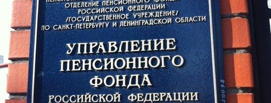 Пенсионный фонд Красногвардейского района is one of Леночка 님이 좋아한 장소.