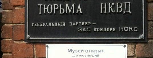Следственная тюрьма НКВД (музей) is one of Locais salvos de Ольга.