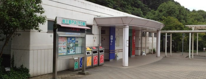 桜三里PA (下り) is one of 松山自動車道.