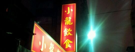 小龍飲食 is one of F&Bs - Taipei & Vicinity, Taiwan.
