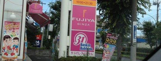 不二家 野猿街道越野店 is one of 行った(未評価).