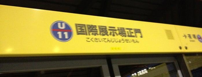 国際展示場正門駅 (U11) is one of 思い出の場所.