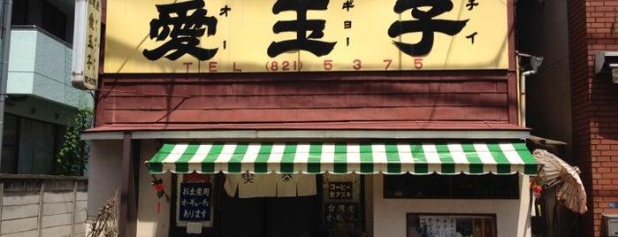 軽食喫茶 愛玉子 is one of さっしーのお気に入り.