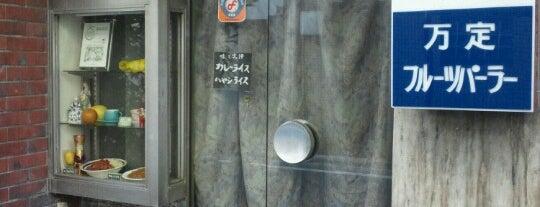 Mansada Fruit Parlor is one of Gespeicherte Orte von Yusuke.