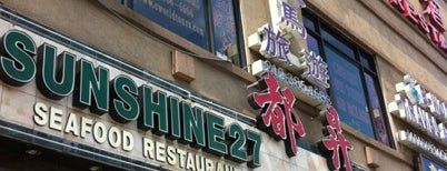 Sunshine 27 Seafood Restaurant is one of Food NY 1.