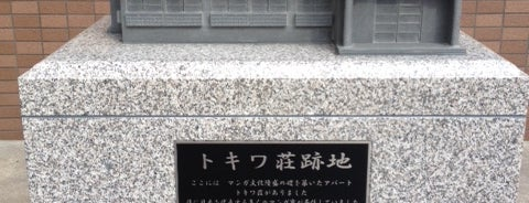 Site of Tokiwa-so is one of 見物スポット.