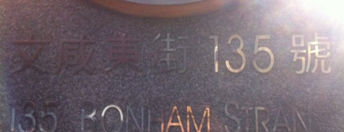 135 Bonham Strand Trade Centre 文咸東街135商業中心 is one of SV 님이 좋아한 장소.
