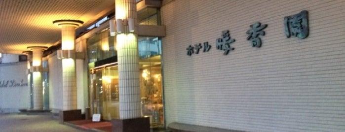 ホテル暖香園 is one of 昔 行った.